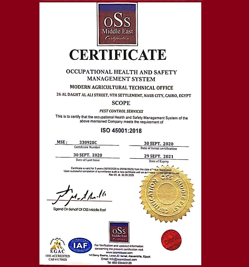 شركة مكافحة حشرات القاهرة شهادة ايزو 45001
